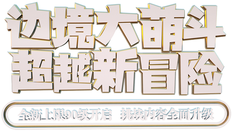 边境大萌斗 超越新冒险-光明勇士官方网站