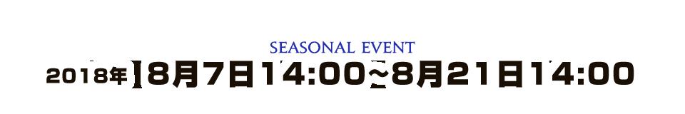 季节活动时间