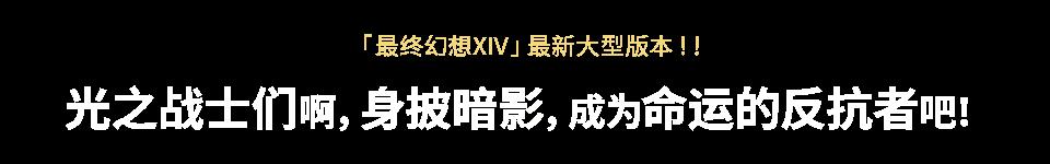 「最终幻想XIV」最新大型版本